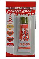 Жидкая латка для ремонта изделий из ПВХ Болотный (iso00199)