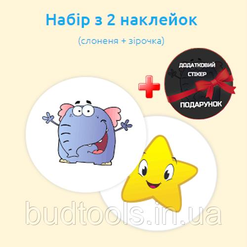 Наклейка навчальна для горщика Багаторазова Magic Sticker 2шт+1 Стікери в горщик Термонаклейка Зірочка Слоник