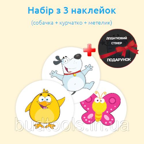 Наклейка навчальна для горщика Багаторазова Magic Sticker 3шт+1 в ПОДАРУНОК, Стікер Термонаклейка