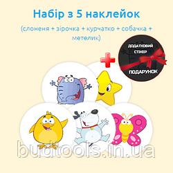 Наклейка навчальна для горщика Багаторазова Magic Sticker 5 шт+1 в ПОДАРУНОК,Стікер для горщик