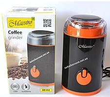 Кофемолка Maestro MR 452