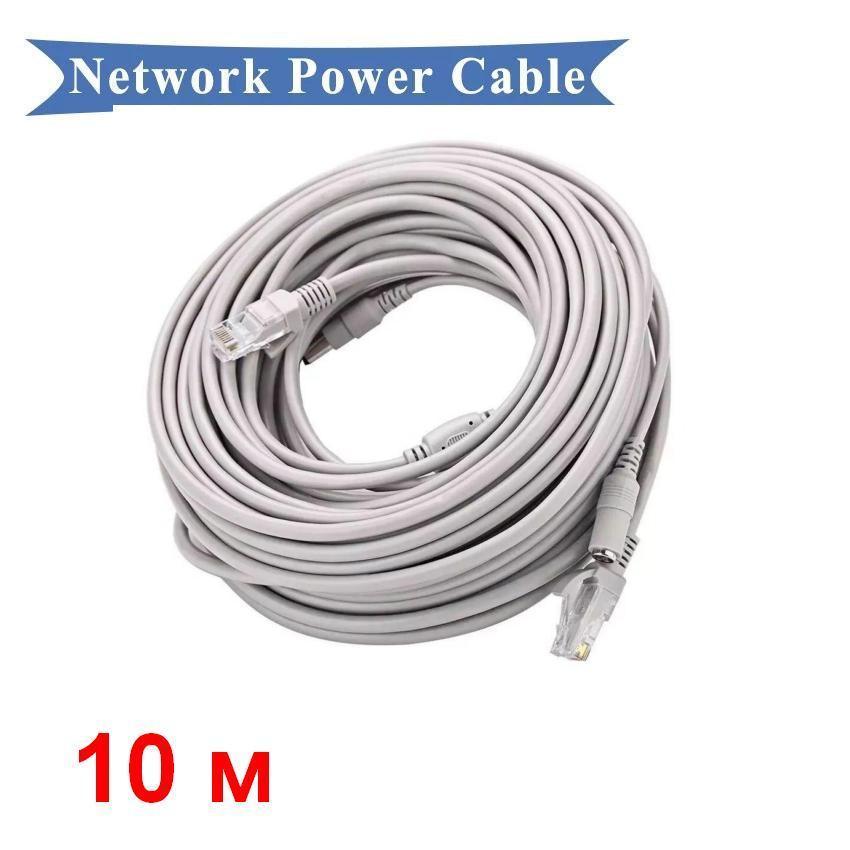 Кабель Ethernet RJ45+питание постоянного тока 10 метров. CCTV кабель RJ45. Штекера для камеры видеонаблюдения