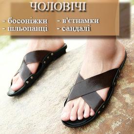 Летняя мужская обувь: шлёпанцы, сандали, ветнамки