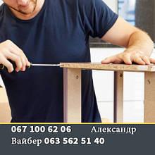 Вартість складання меблів в Дніпрі, збірка меблів Дніпро ціна