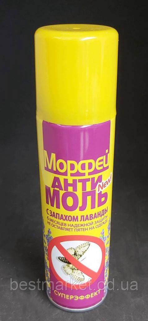 Аерозоль від Молі з Запахом Лаванди Морфей 150 мл Антимоль