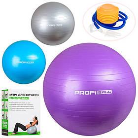 Мяч для фитнеса, MS 1541 Фитбол, 75 см, резина, 1200 г, ABS сатин, ножной насос, 3 цвета