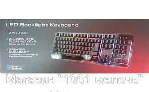 Клавиатура USB KEYBOARD ZYG 800 с подсветкой, фото 3
