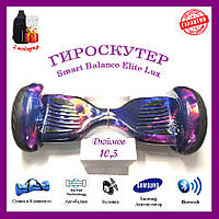 Гироскутер Гироборд Smart Balance Elite Lux 10,5 дюймов Гироборд Автобаланс
