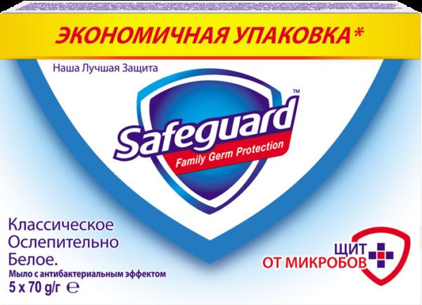 Мыло туалетное SAFEGUARD(антибактериальное) Классическое 5х70г
