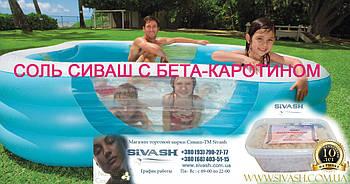 Соль озеро Сивашс бета-каротином для бассейнов 6 кг (Розовая)