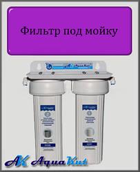 Фильтр для воды под мойку двухступенчатый Aquakut FPR-2