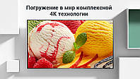 "Телевизор 60""  3840*2160(UHD) 4К  Android 9.0"