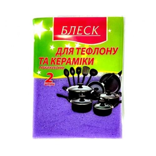Губки кухонные БЛЕСК для тефлона и керамики 2шт