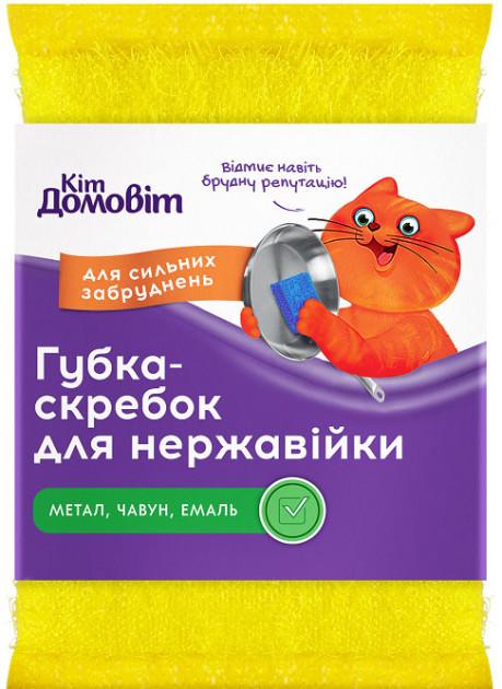 Губка-скребок Кіт Домовіт для нержавейки 1 шт.