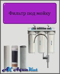 Фильтр для воды под мойку четырёхступенчатый Aquakut FP-3-UV с UV установкой