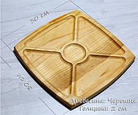 Менажниця дерев'яна квадратова 30*30