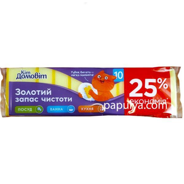 Губки кухонные Кіт Домовіт 10 шт. / 25 % экономия