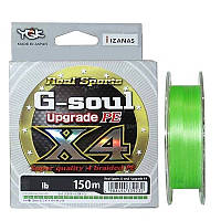 Шнур YGK G-Soul X4 Upgrade 150m #0.25/5lb Салатовый (5545.00.96)