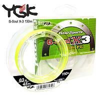 Шнур YGK G-soul X3 - 100m #1.5/25lb Светло-желтый (5545.01.95)