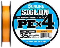 Шнур Sunline Siglon PE х4 150m #2.0/0.242mm 35lb/15.5kg Оранжевый (1658.09.36)