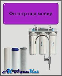 Фильтр для воды под мойку четырёхступенчатый Aquakut FP-3E-UV с UV установкой