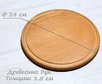 Кругла дошка для подачі страв 24 см