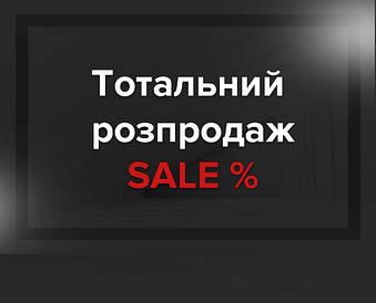 Тотальний розпродаж SALE %