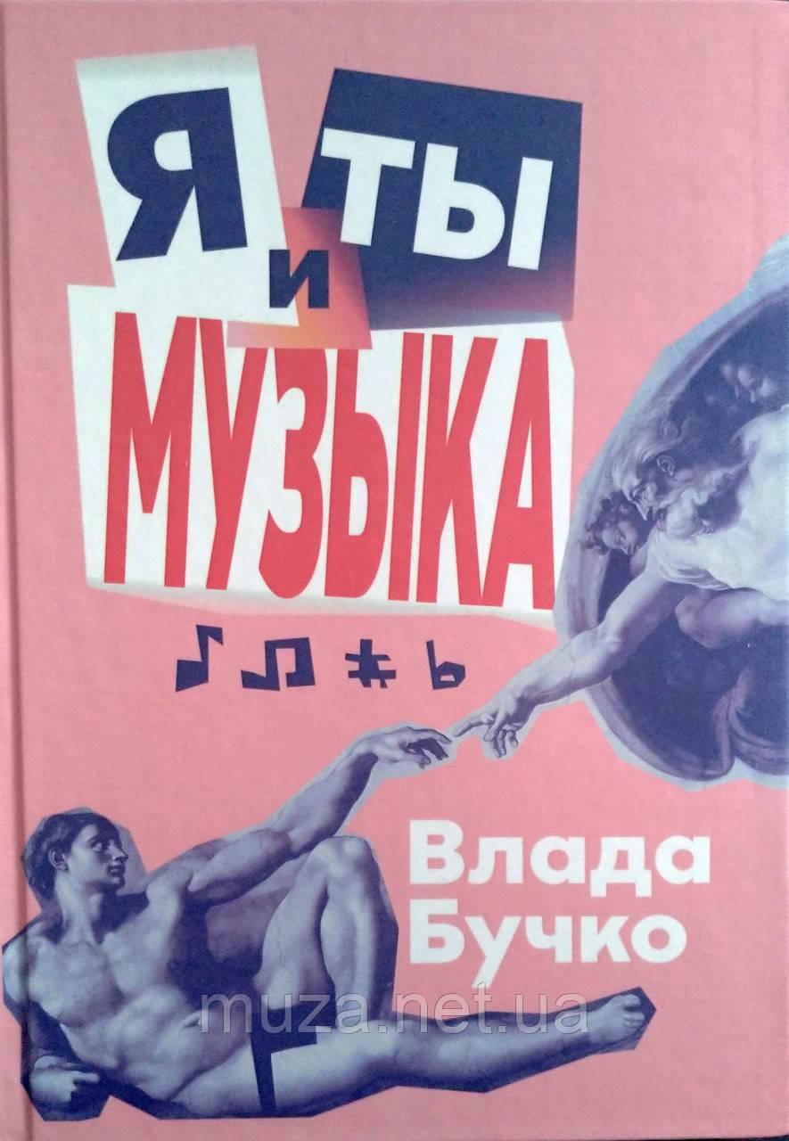 """Я, ты и музыка"", Влада Бучко"