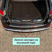Jeep Grand Cherokee 2011+ хромовані накладки порогу багажника