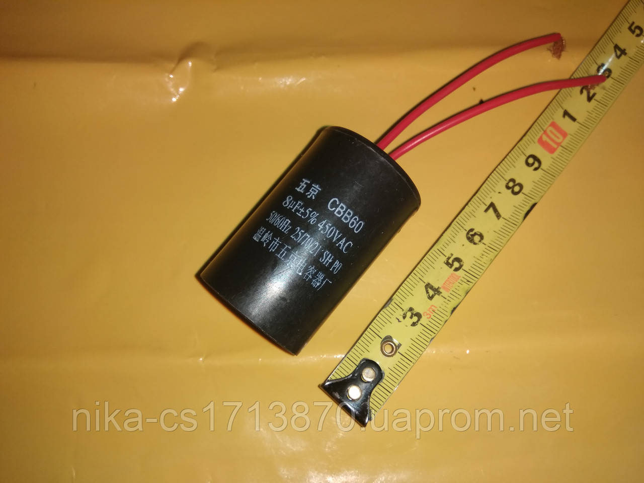 Конденсатор рабочий CBB60 / 8 мкФ±5% / 450 В. / 50/60 Hz . Размер 55Х35 мм.