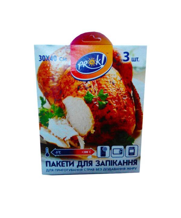 Пакеты для запекания «Prok!» 3 шт ((готовка еды без добавления жира)