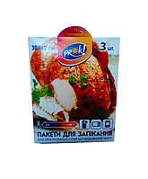 Пакети для запікання «Prok!» 3 шт (приготування їжі без додавання жиру)