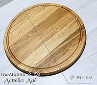 Кругла дубова дошка для подачі страв 30 см