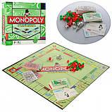 Настольная игра Монополия 04165, фото 2