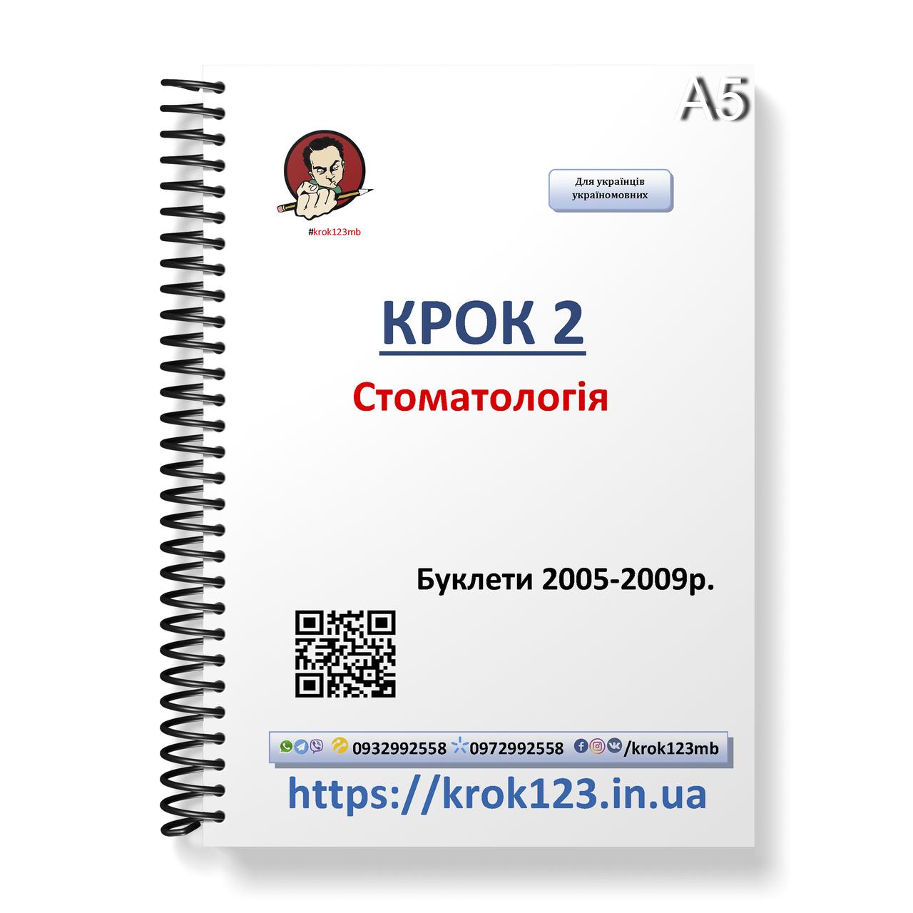 Крок 2. Стоматология. Буклеты 2005-2009 . Для украинцев украиноязычных. Формат А5