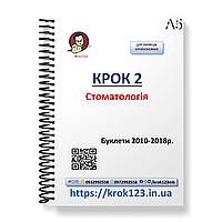 Крок 2. Стоматология. Буклеты 2010-2018 . Для украинцев украиноязычных. Формат А5