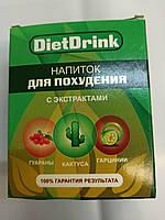 DietDrink - Напиток для похудения (Диет Дринк) СЕРТИФИКАТ.