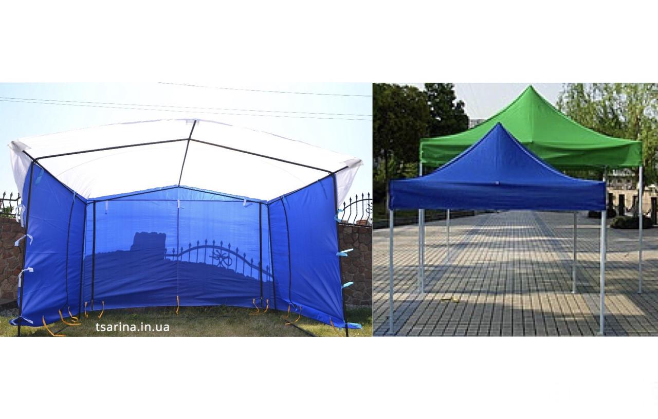 Палатки торговые.Шатры.1.5х1.5 2х2 3х2 3х3 6х3.от 1200гр