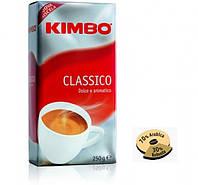 Кофе молотый KIMBO Classico 250гр (Италия)