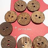 Пуговица из натурального кокоса, диаметр 1,5 см., фото 3