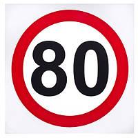 """Наклейка знак """"80"""" диам. 130мм (знак """"80"""")"""