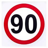 """Наклейка знак """"90"""" диам. 130мм (знак """"90"""")"""