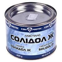 Смазка Солидол Жировой KSM Protec банка  0,4 кг (KSM-S04)