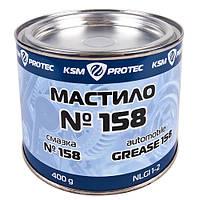 Смазка №158 KSM Protec банка  0,4 кг (KSM-15804)