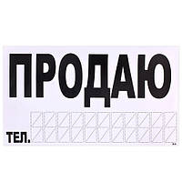 "Наклейка  ""ПРОДАМ"" (телефон) 270 х 150 мм (белая) (П-5)"