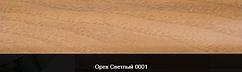Плинтус пластиковый ТЕКО Стандарт 0001 Орех светлый (с кабель каналом, широкий по полу, мягкие края)