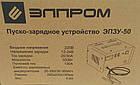 Пуско-зарядное устройство Элпром ЭПЗУ-50, фото 5