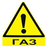 """Наклейка знак """"ГАЗ"""" малая (100х110мм) (газ)"""