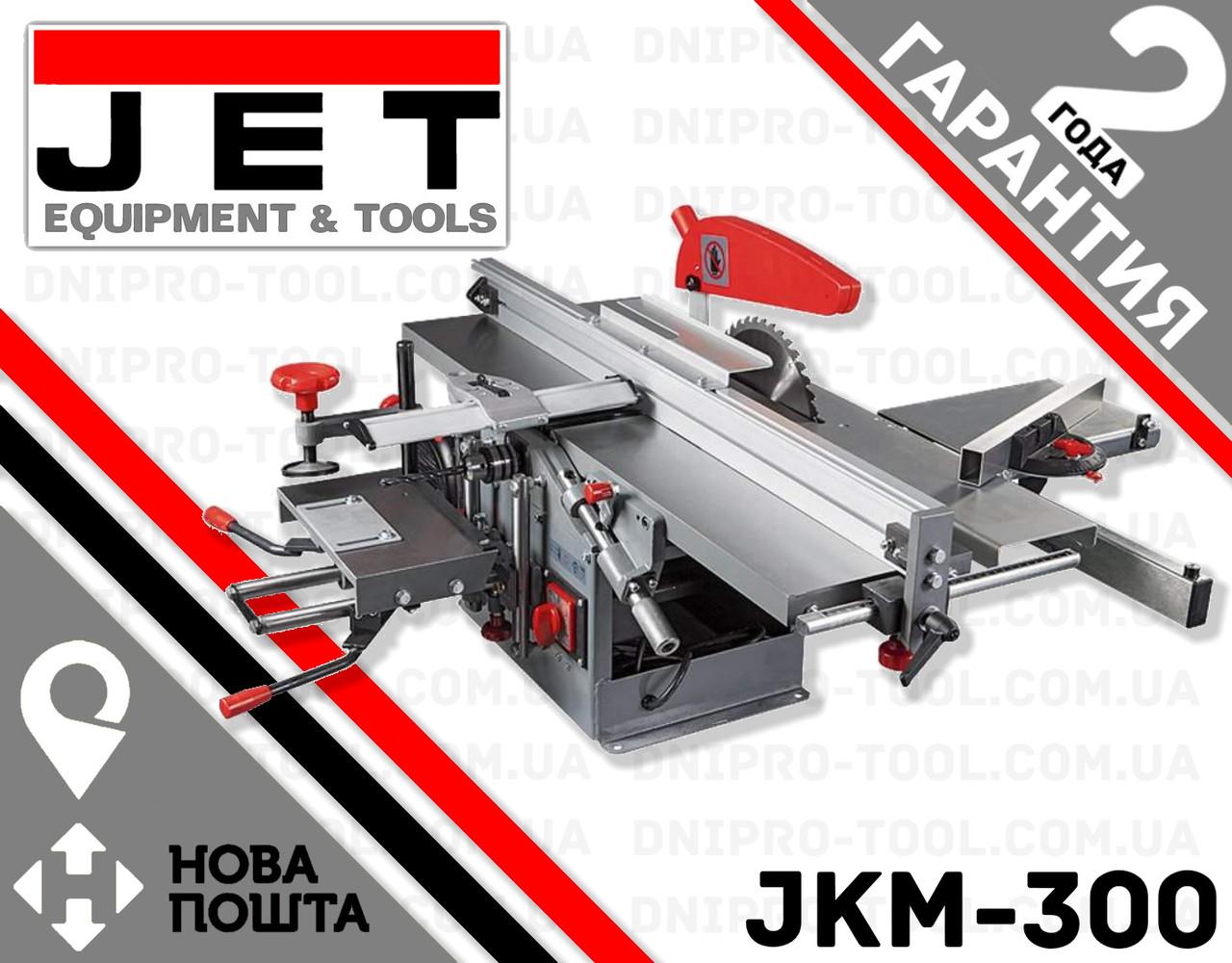Комбінований верстат JET JKM-300