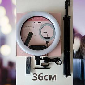 Кольцевая светодиодная лампа AL-360 с пультом и штативом, диаметр 36 см, Селфи лампа